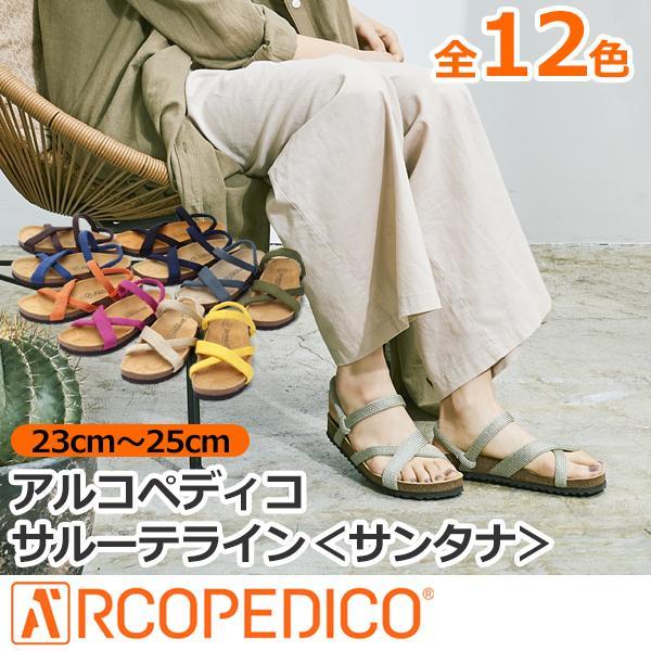 アルコペディコ サンタナ サンダル 歩きやすい ぺたんこ レディース レディス 夏 おしゃれ バックストラップ ユニセックス ポルトガル ARCOPEDICO 靴|carron