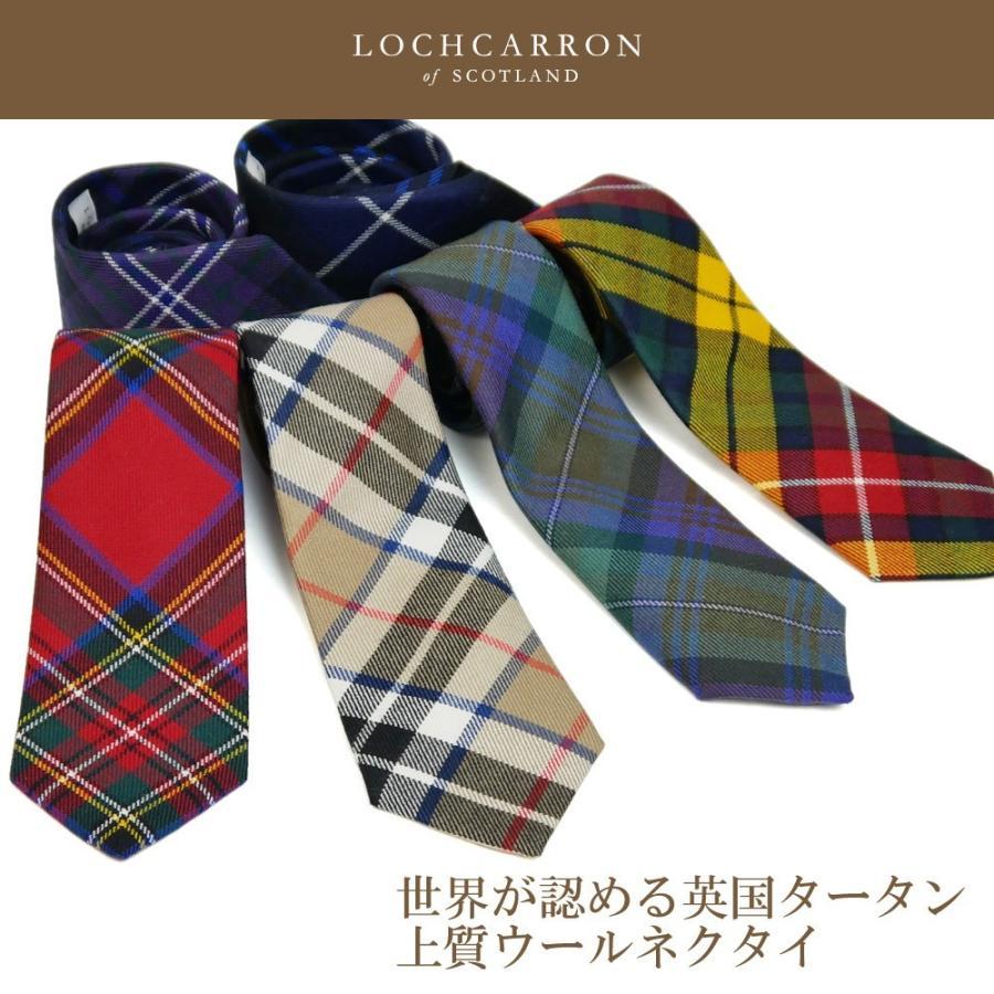 ネクタイ ブランド おしゃれ プレゼント メンズ タータンチェック柄 ロキャロン ウール100% 英国スコットランド製 Lochcarron of Scotland Men's brand carron 04