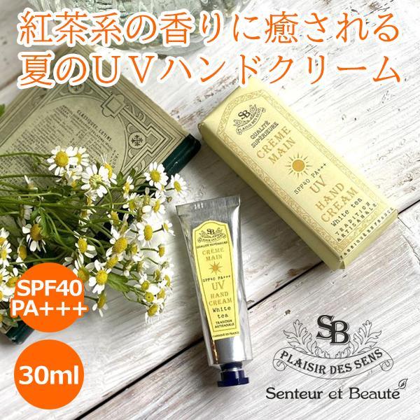 UVハンドクリーム SPF40 PA+++ プチギフト ブランド 日焼け止め 香り 箱入り ミニサイズ S 30ml フランス サンタール・エ・ボーテ フレンチ クラシック|carron