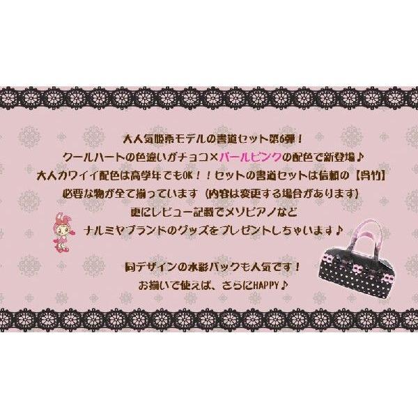 在庫限り 書道セット 女子 呉竹 茶色×パールピンク|carrot|02