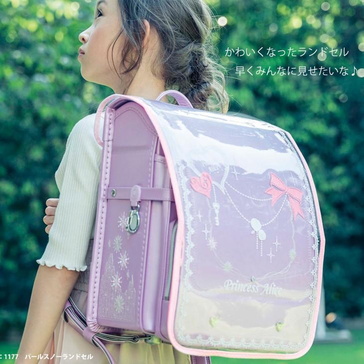 ランドセルカバー 女 透明 キラキラ ハート&リボン プリンセスアリス carrot 02