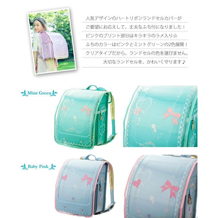 ランドセルカバー 女 透明 キラキラ ハート&リボン プリンセスアリス carrot 03