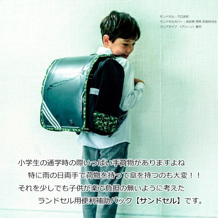 (連)サンドセル ランドセル用補助バッグ ランドセル用バッグ スクールバッグ シューズケース|carrot|02