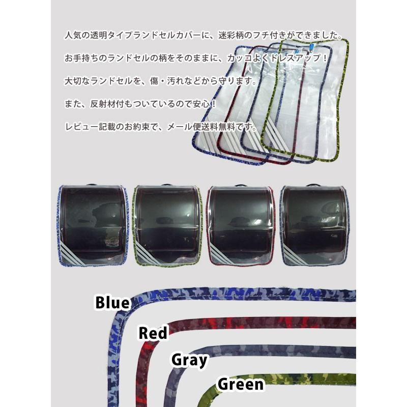 反射材付 迷彩柄 透明 ランドセルカバー クリアタイプ 男の子 carrot 02