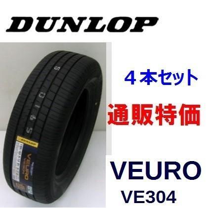 225/55R19 99V VEURO VE304 ダンロップ ビューロ 低燃費プレミアムタイヤ 4本セット