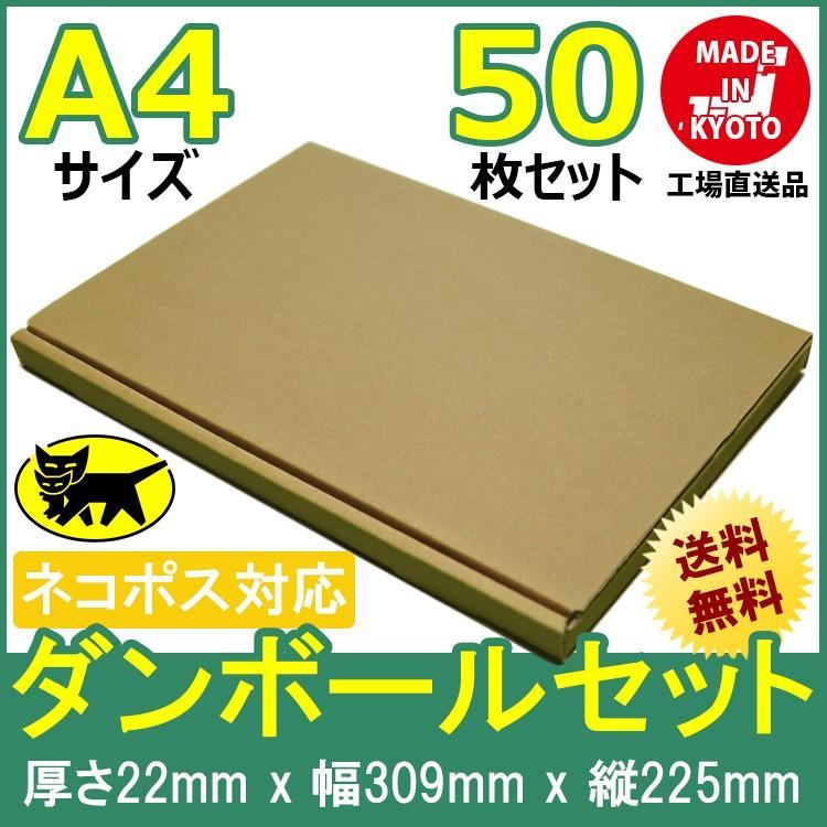 ネコポス対応 段ボール ダンボール A4 50枚セット 梱包用ダンボール 箱 茶色 送料無料 外寸309x225x22mm 厚さ2mm 日本製 001-003|carton-box