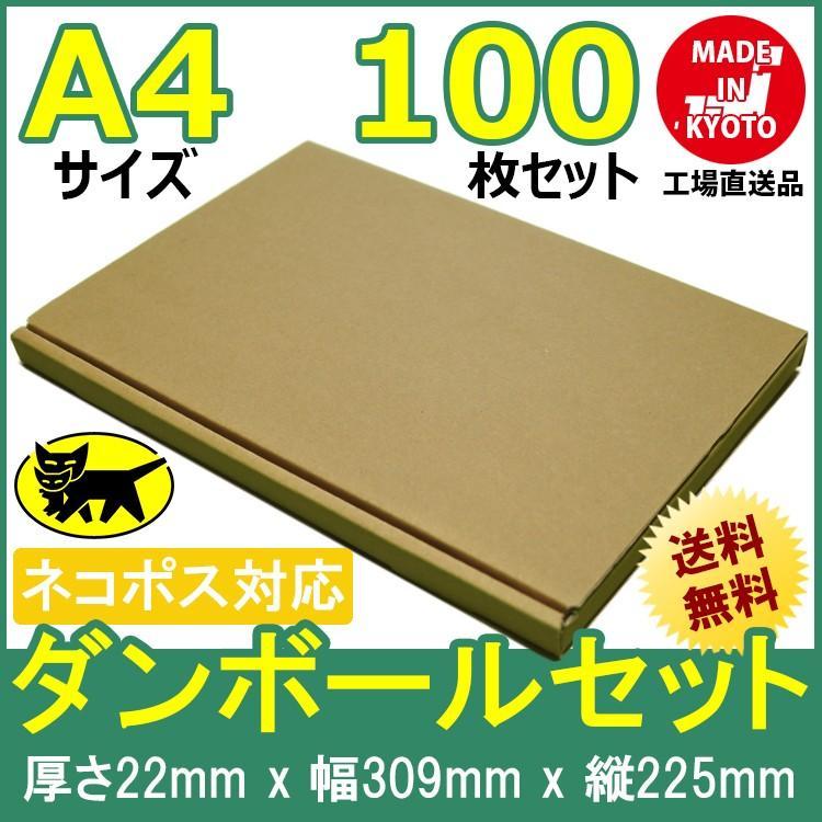 ネコポス対応 段ボール ダンボール A4 100枚セット 梱包用ダンボール 箱 茶色 送料無料 外寸309x225x22mm 厚さ2mm 日本製 001-004 carton-box