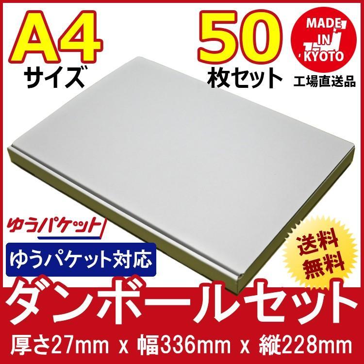 ゆうパケット対応 段ボール ダンボール 50枚セット 梱包用ダンボール ホワイト 送料無料 外寸336x228x27mm 厚さ2mm 日本製 002-007|carton-box