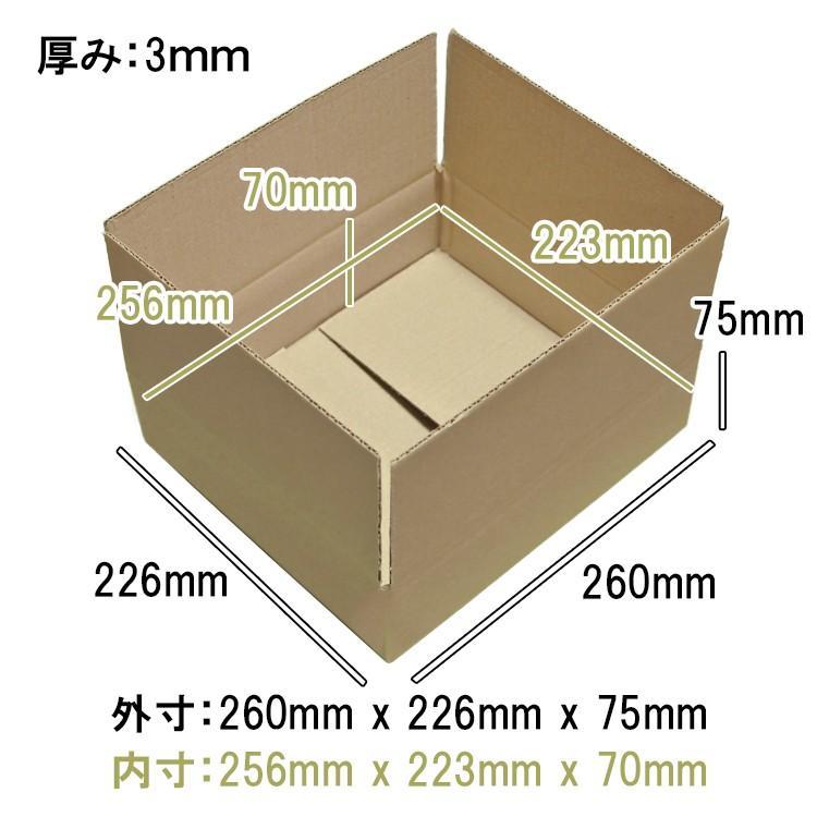 段ボール ダンボール セミB5(一般的な大学ノート)対応 30枚セット 梱包用ダンボール 茶色 送料無料 外寸260x226x75mm 厚さ3mm 日本製 003-001 carton-box 02