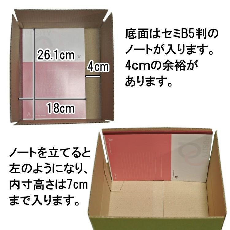 段ボール ダンボール セミB5(一般的な大学ノート)対応 30枚セット 梱包用ダンボール 茶色 送料無料 外寸260x226x75mm 厚さ3mm 日本製 003-001 carton-box 04