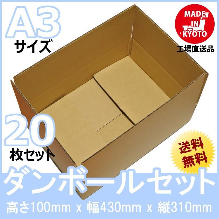 段ボール ダンボール 90サイズ A3対応 20枚セット 梱包用ダンボール 手穴あり 茶色 送料無料 外寸430x310x100mm 厚さ3mm 日本製 003-017 carton-box