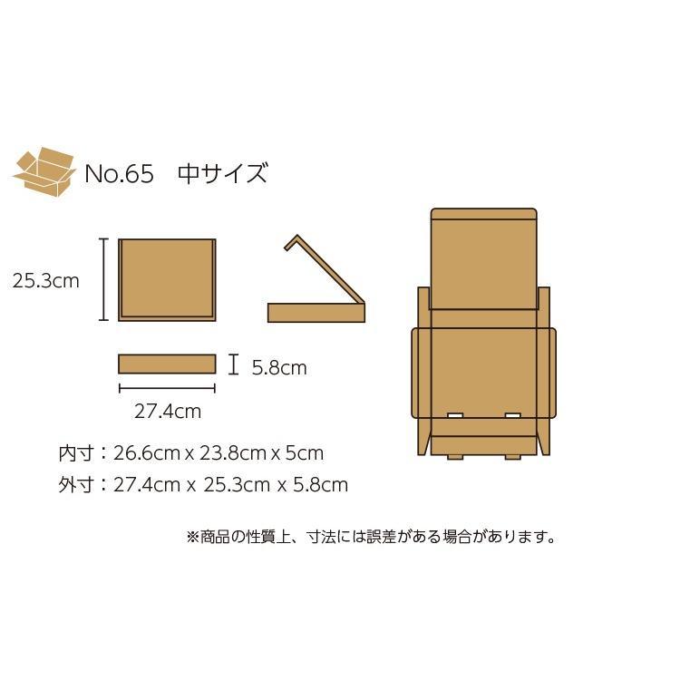 段ボール ダンボール 60サイズ フリーサイズ 30枚セット 梱包用ダンボール 組み立て式 茶色 送料無料 内寸266x238x50mm 厚さ3mm 日本製 004-065 carton-box 02