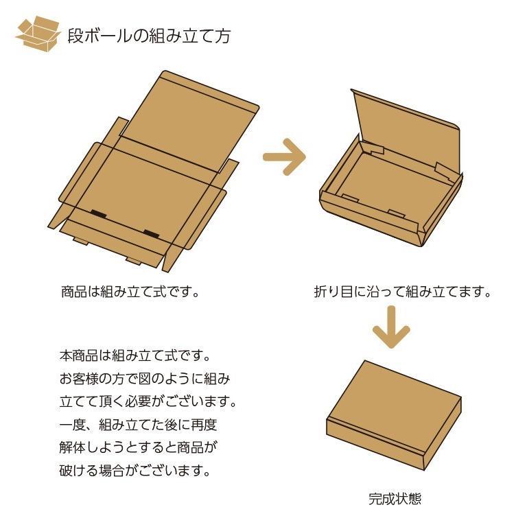 段ボール ダンボール 60サイズ フリーサイズ 30枚セット 梱包用ダンボール 組み立て式 茶色 送料無料 内寸266x238x50mm 厚さ3mm 日本製 004-065 carton-box 03