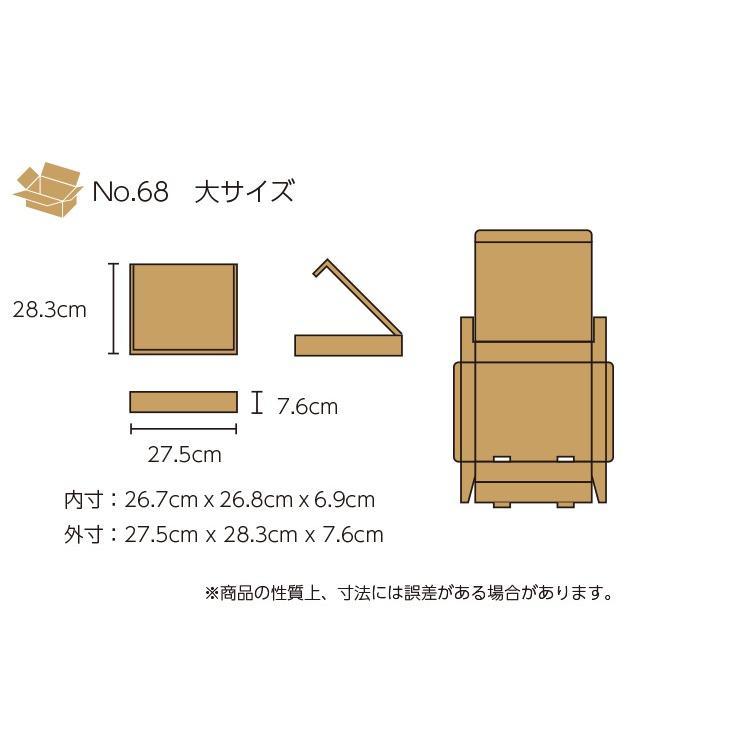 段ボール ダンボール 70サイズ フリーサイズ 30枚セット 梱包用ダンボール 組み立て式 茶色 送料無料 内寸267x268x69mm 厚さ3mm 日本製 004-068 carton-box 02