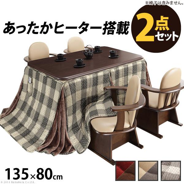 こたつ 長方形 テーブル 人感センサー・高さ調節機能付き ダイニングこたつ 〔アコード〕 135x80cm+専用省スペース布団 2点セット 送料無料