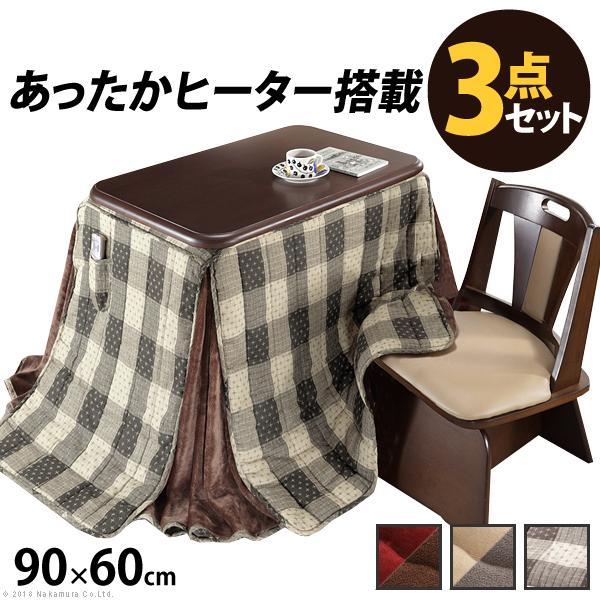 こたつ ダイニングテーブル 人感センサー・高さ調節機能付き ダイニングこたつ 〔アコード〕 90x60cm 3点セット(こたつ+省スペース布団+回転椅子1脚)送料無料