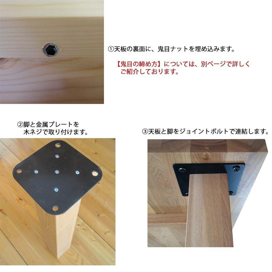 テーブル脚取付用 IKE 金属プレートセット 150 中央取り付けタイプ casa-rica 02