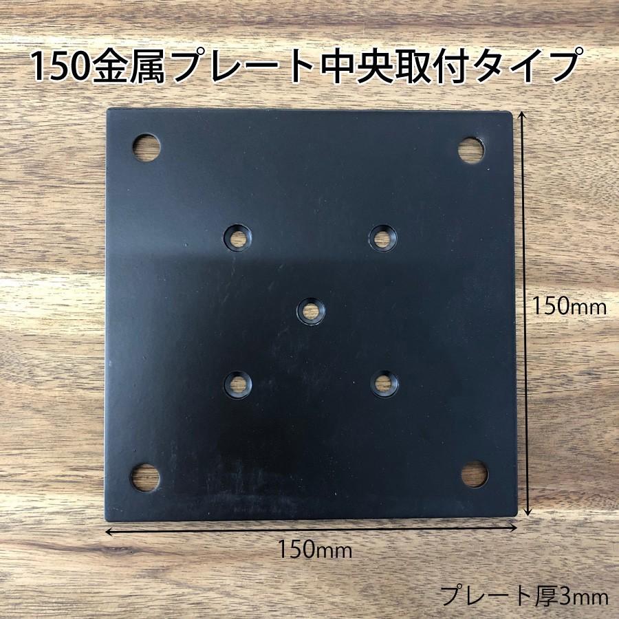 テーブル脚取付用 IKE 金属プレートセット 150 中央取り付けタイプ casa-rica 06
