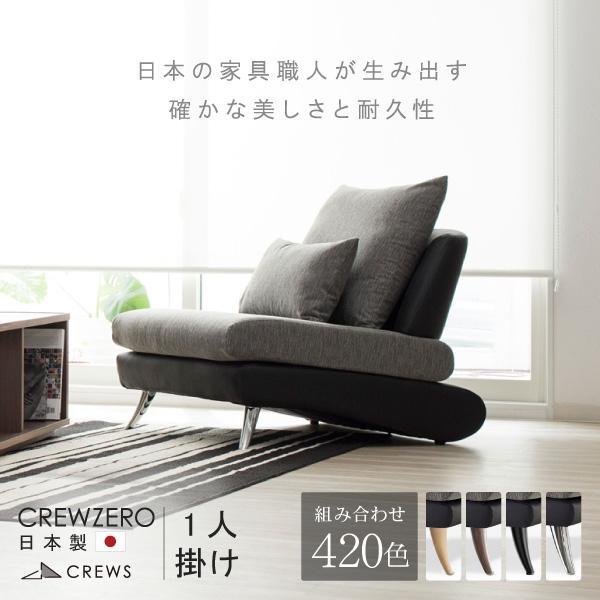 日本製 1人掛けソファ CREW ZERO-80(全幅80cm)正規品 5年保証 開梱設置 開梱設置 ソファ 1人掛け