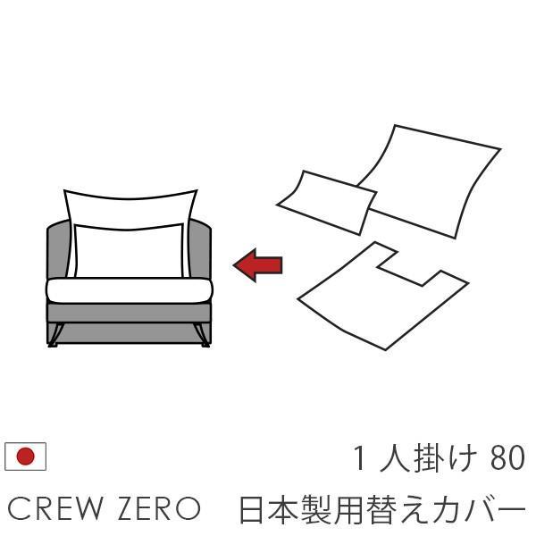 カバー通常宅配便 替えカバー クルー・ゼロ 日本製1人掛け(80cm幅)用セット 座面+背面部分 受注生産品