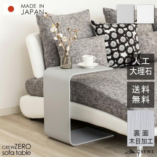 テーブル サイドテーブル ソファテーブル ライトグレー 日本製 完成品 人工大理石 クルーゼロ