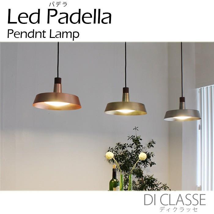 ペンダントランプ LED Padella Padella -パデラ- 北欧照明 LED可 スチール素材 風格