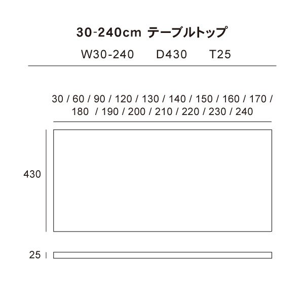 テーブルトップ 天板 デスク 組み合わせ ワークスペース 勉強机 ウォールナット オーク ブラックチェリー 30cm-240cm クラッセ イデアール casacasa 09