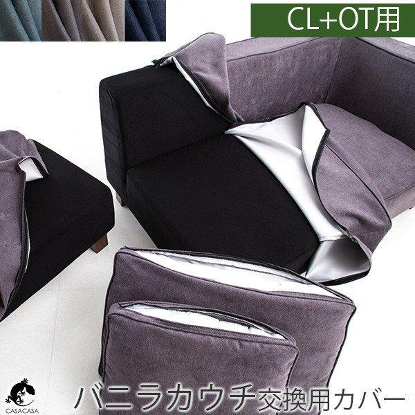 替えカバーセット [バニラカウチ] 通常宅配便 座面+背面のカバー【受注生産品】