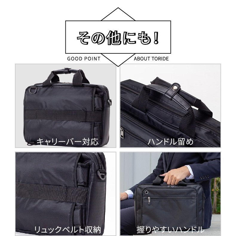 ビジネスバッグ ビジネスリュック ショルダーバッグ 鞄 手持ち 就活 ビジネス 防水 撥水 A4サイズ 軽量 大容量 黒 メンズ toride trd-183|casadepaz|12