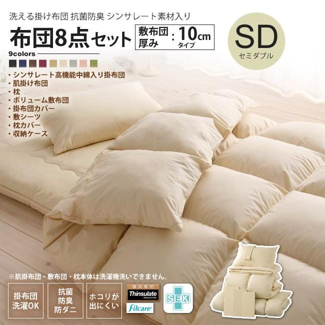セミダブル:敷布団10cm厚タイプ : 寝具 洗える掛け布団 抗菌防臭 シンサレート素材 布団セット