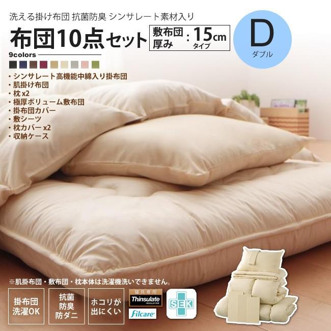 ダブル:敷布団15cm厚タイプ : 寝具 洗える掛け布団 抗菌防臭 シンサレート素材 布団セット