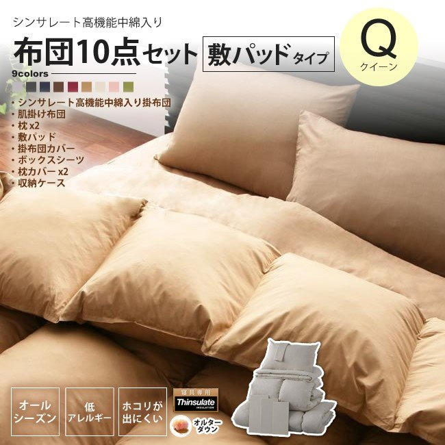 クイーン:敷きパッドタイプ : 寝具 シンサレート×オルターダウン 布団セット