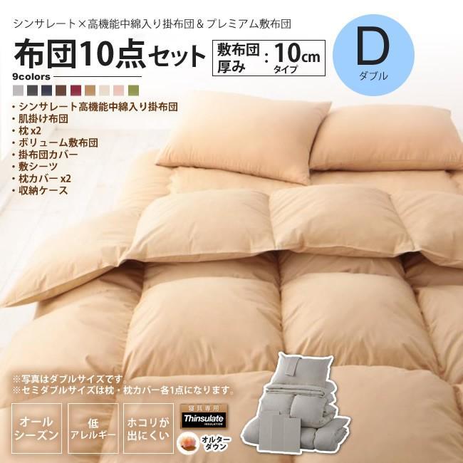 ダブル:敷布団10cm厚タイプ : 寝具 シンサレート×オルターダウン 布団セット