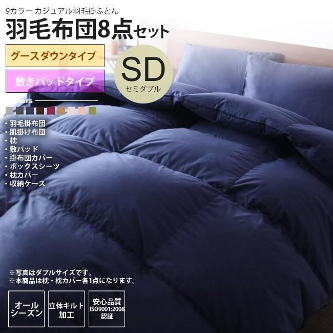 セミダブル 敷パッドタイプ グースダウン : 9カラー 羽毛布団セット 寝具 布団セット
