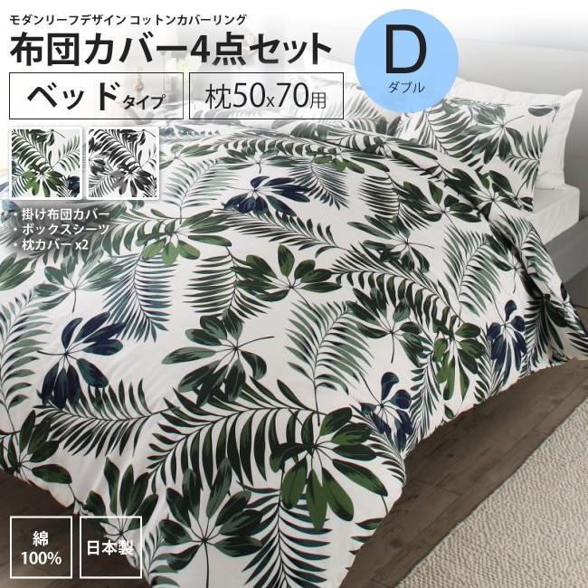 布団カバーセット 4点 ダブル ベッド用 枕50×70用 : モダン リーフデザイン コットンカバーリング カバー、シーツセット