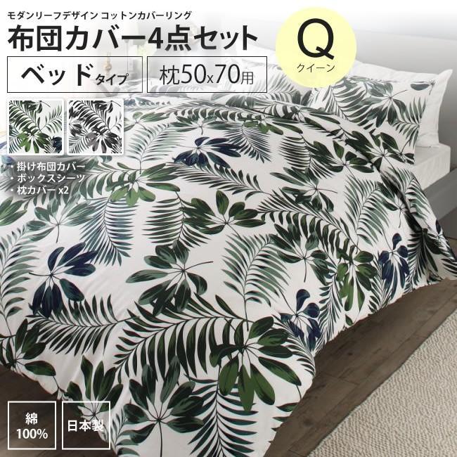 布団カバーセット 4点 クイーン ベッド用 枕50×70用 : モダン リーフデザイン コットンカバーリング カバー、シーツセット