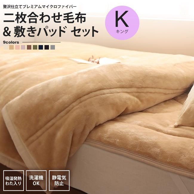 毛布&敷きパッド セット キング 発熱わた入り : プレミアムマイクロファイバー 静電気防止 布団セット