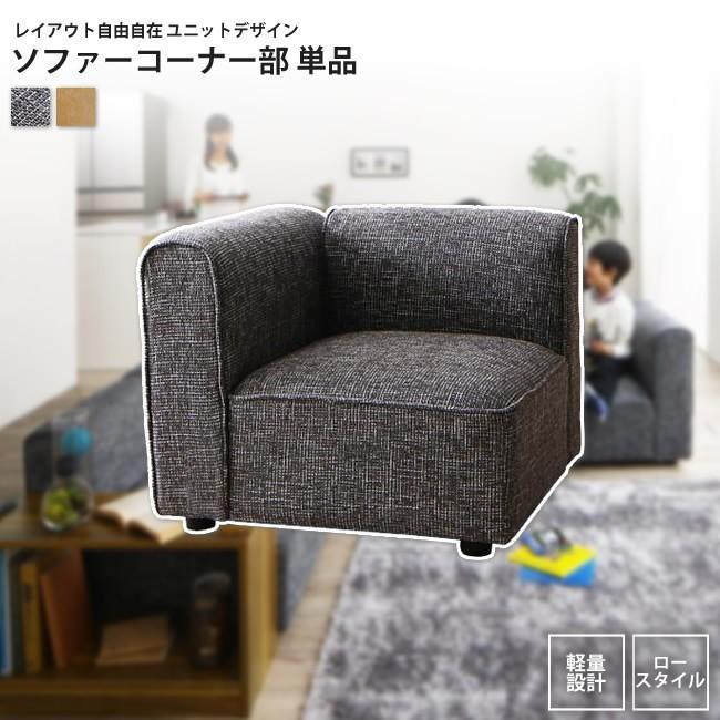 コーナー部 単品 : ユニットデザインソファー ソファ