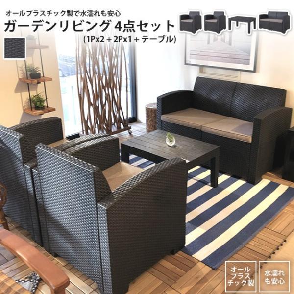 4点セット(1Px2 + 2Px1 + テーブル) : ガーデンリビングセット おしゃれ ODS-102 ガーデンリビング 4点セット