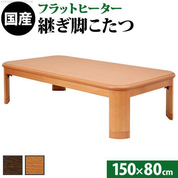 150x80cm こたつ本体のみ : 大判サイズ 折れ脚・継脚付フラットヒーター こたつテーブル