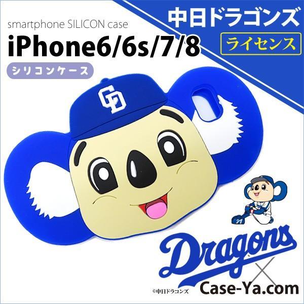 iPhone6・6s/iPhone7/iPhone8対応スマホケース中日ドラゴンズライセンスケース ドアラ|case-ya