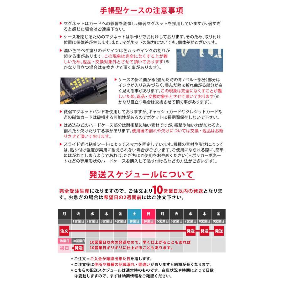 スマホケース 手帳型 全機種対応 北欧|casegarden|08