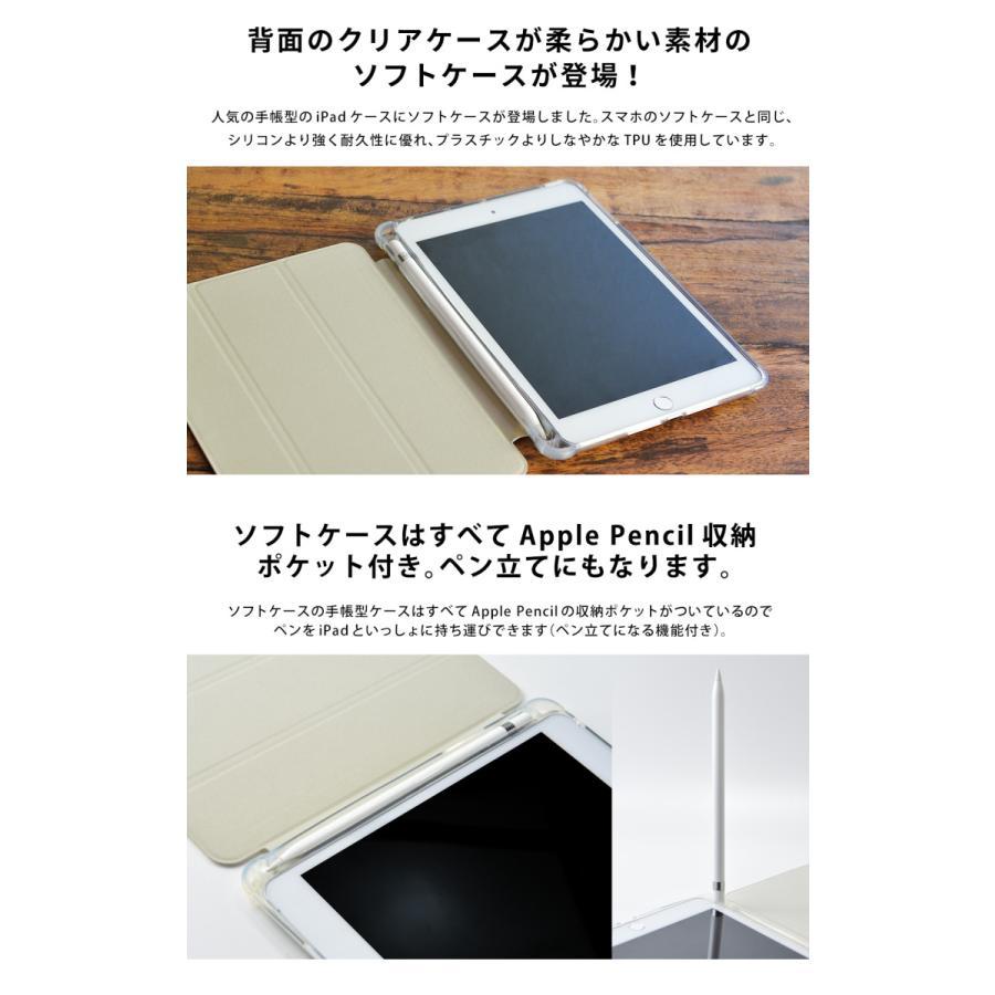 iPad Air4 ケース おしゃれ アイパッドエアー4 カバー ペン収納 ipadair4 クリアケース 透明 かわいい 名入れ可 casegarden 05
