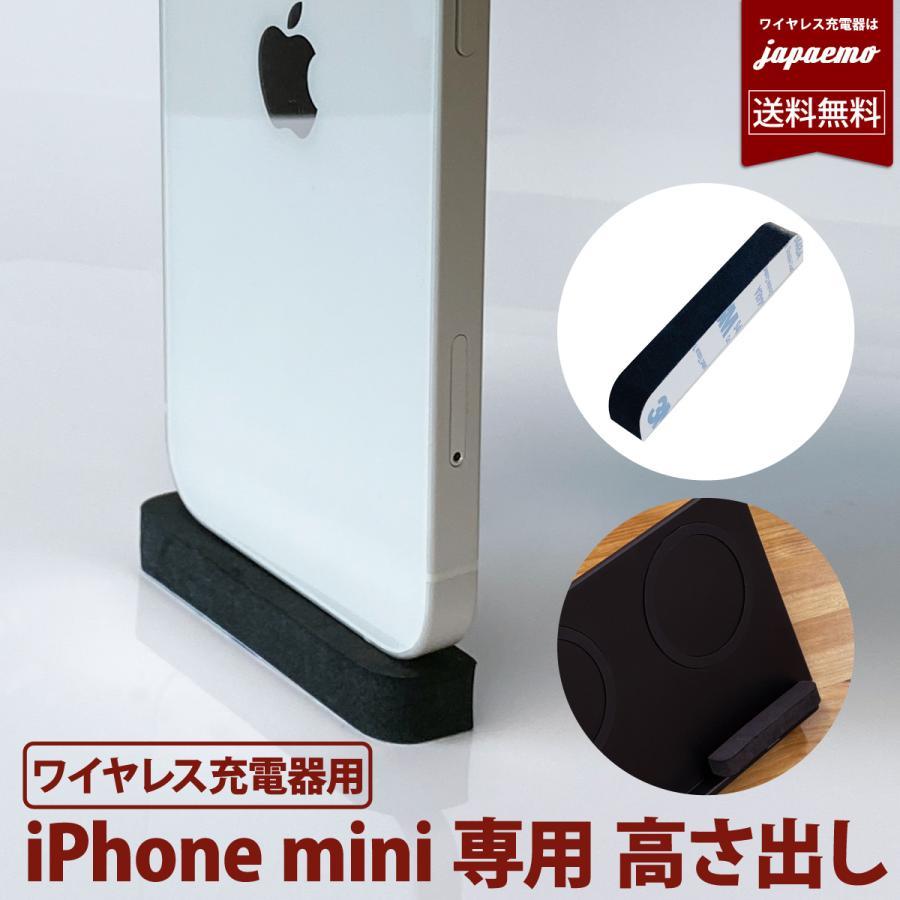 【ワイヤレス充電器と同時購入者限定】ワイヤレス充電器 iPhone 12 mini 専用 充電用 シリコンパッド スタンド 高さ調節 補助 当店オリジナル おまとめ購入用|casejapaemo