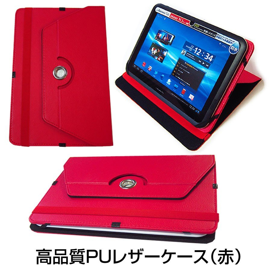 NEC LaVie Tab E TE508/BAW PC-TE508BAW (8インチ) 360度回転 スタンド機能 レザーケース 赤 と 液晶保護フィルム 指紋防止 クリア光沢 セット casemania55 05