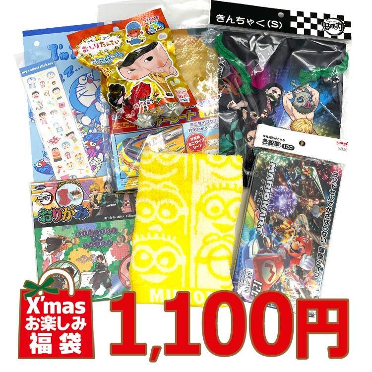 クリスマスお楽しみ福袋(男の子/幼児用)