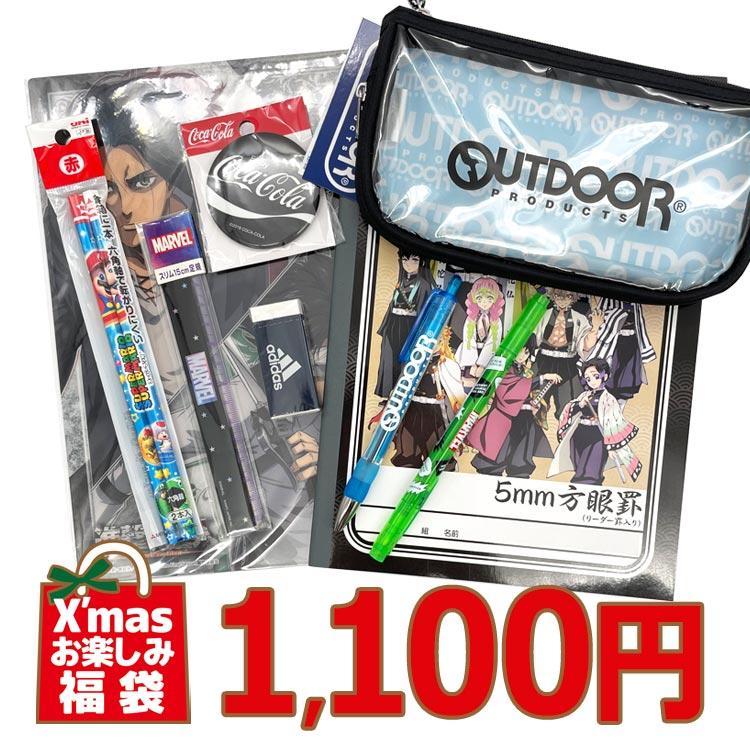 クリスマスお楽しみ福袋(男の子/小学生用)