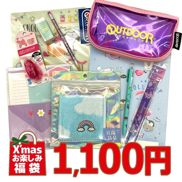 クリスマスお楽しみ福袋(女の子/小学生用)