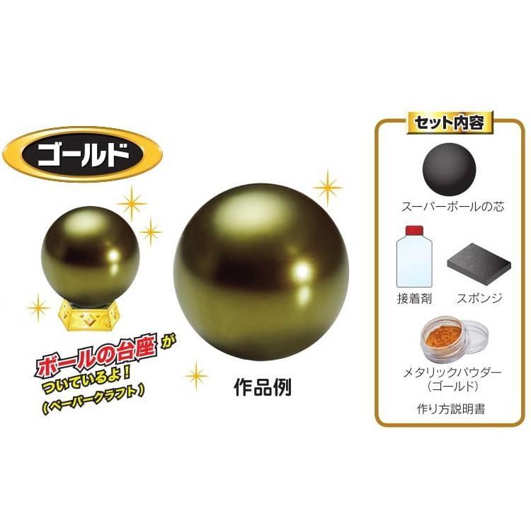 作り方 の スーパー ボール