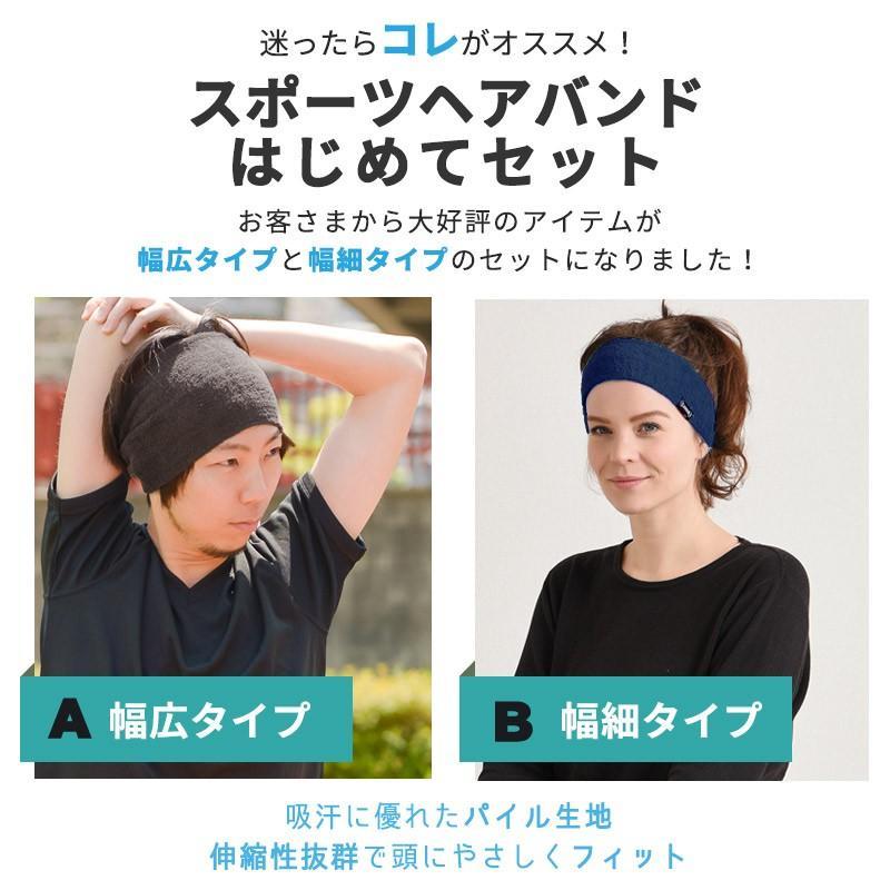ヘアバンド スポーツ メンズ ヘッドバンド 汗止め ターバン バスケ 洗顔用 日本製 | ヘアーバンド はじめてセット|casualbox|02